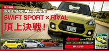 総力特集 HOT HATCHBACK AGAIN! SWIFT SPORT × RIVAL頂上決戦!