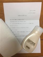 SurLuster『レザーケアローション』届きました!