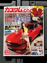 MOONEYES 20th Anniversary ALL ODDS Nationals - カスタムCAR 12月号見てね!