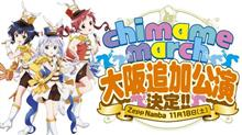 Chimame March 大阪追加公演