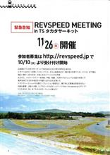 REVSPEED MEETING in TSタカタサーキット