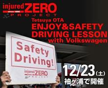 "【事務局よりお知らせ】12/23(土)開催決定!""injured ZEROプロジェクト Tetsuya OTA ENJOY&SAFETY DRIVING LESSON with Volkswagen"""