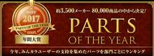 PARTS OF THE YEAR 2017年間大賞発表(^^♪