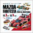 DEMIO ALL GENERATIONS in MAZDA FAN FESTA 2016