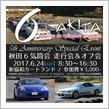 The 5th anniversary 秋田6気筒会