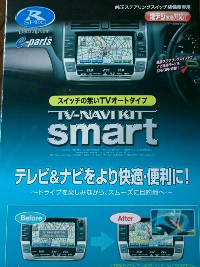 データーシステム TV-NAVI KIT smart / TTN-18S
