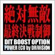DRiViSiON PowerECU for DIT V2 The BoostOption施工