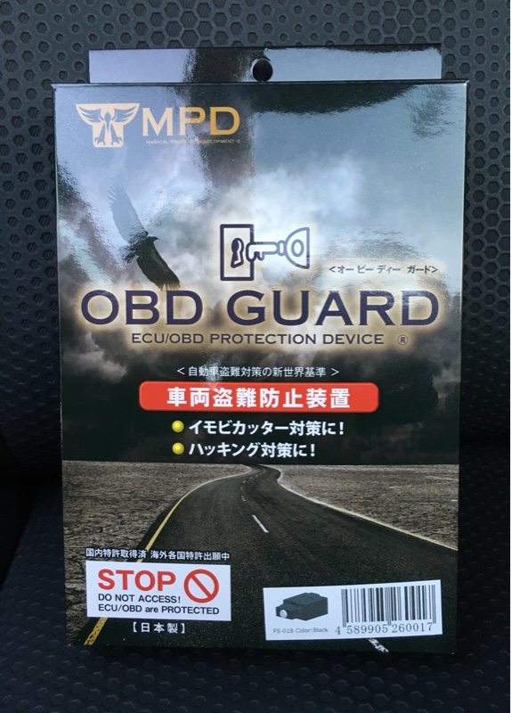 MPD-JAPAN OBD GUARD取付