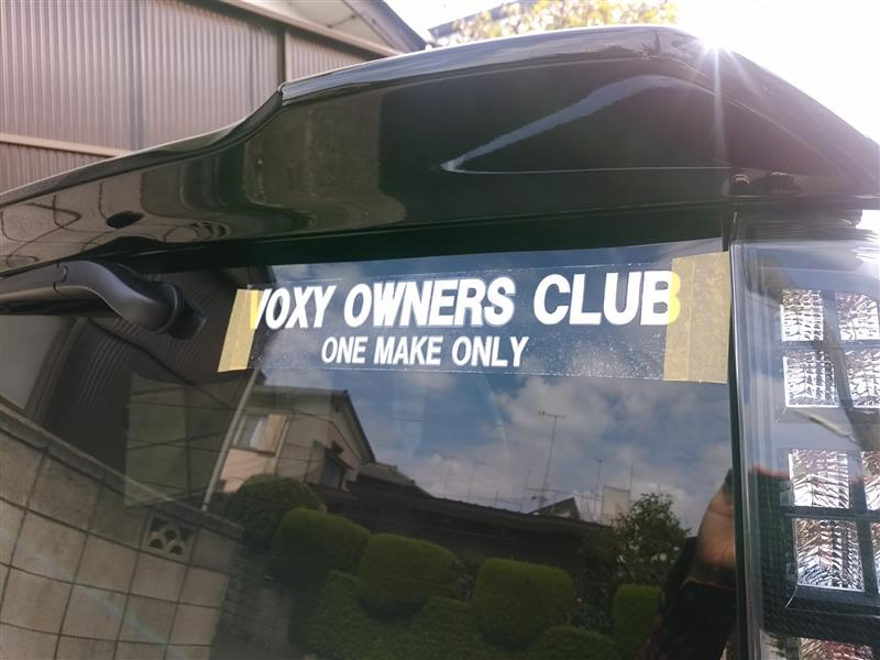VOXY OWNERS CLUB ステッカー貼付