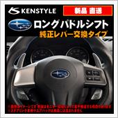 【 KENSTYLE ロングパドルシフト スバル Aタイプ 】の画像