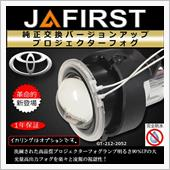 JF FIRST HIDフォグの画像