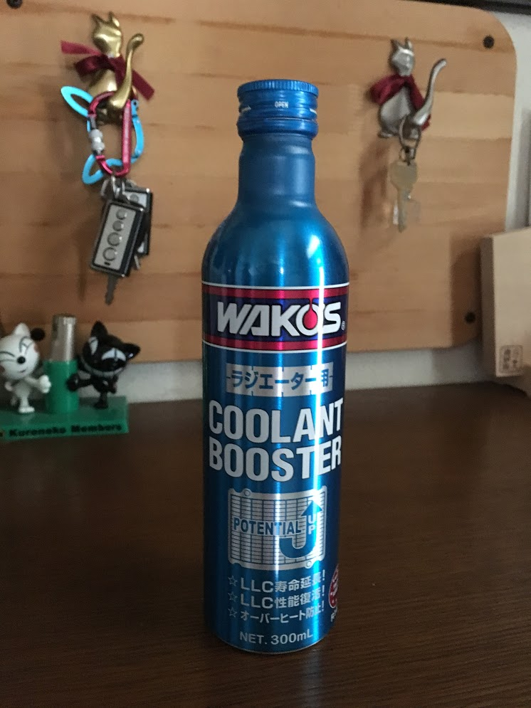 【WAKO'S COOLANT BOOSTER】投入 の巻