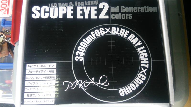 SCOPE EYE 2 DAY AND FOG 取付け