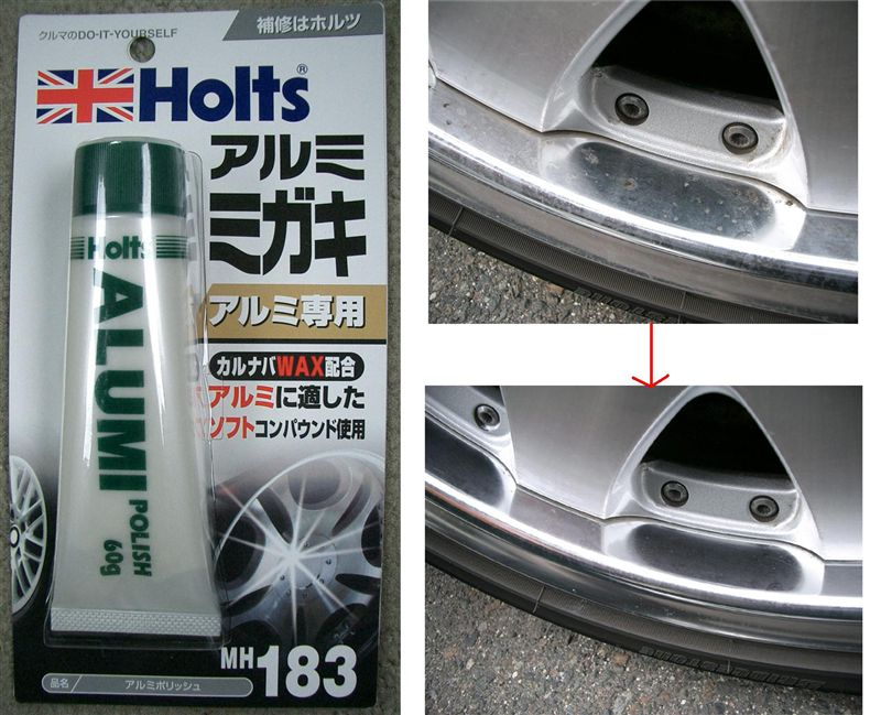 Holts MH183 アルミポリッシュ