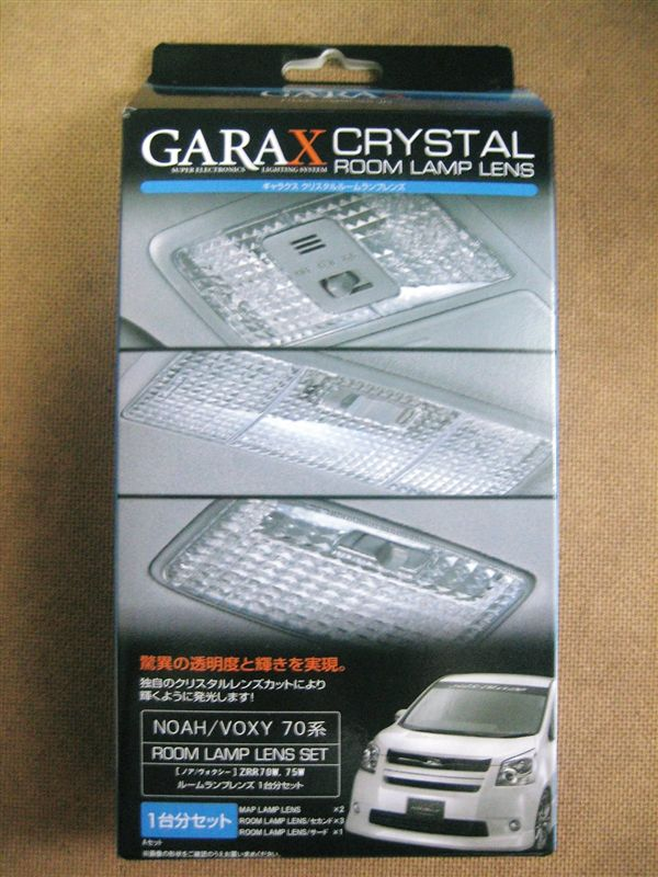 GARAX  CRYSTAL ROOM LAMP LENS