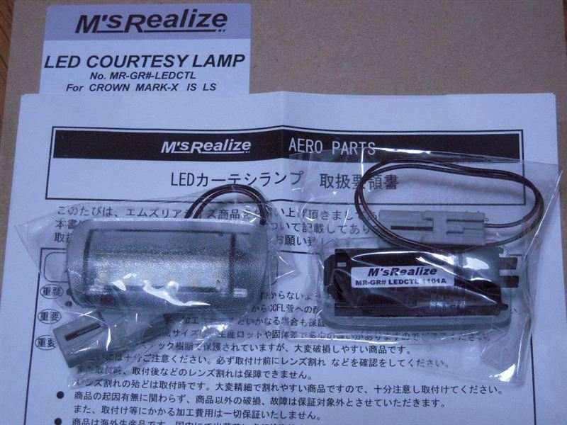 M's Realize LED COURTESY LAMP (Parts NO.MR-GR#-LEDCTL)