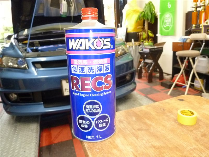 WAKO'S RECS(Rapid Engine Cleaning System)