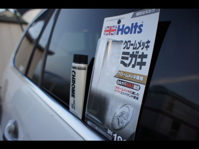 Holts クロームメッキみがき