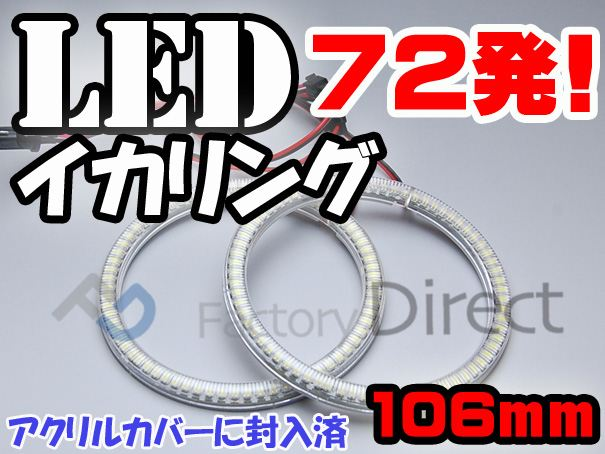 FACTORY DIRECT LEDイカリング