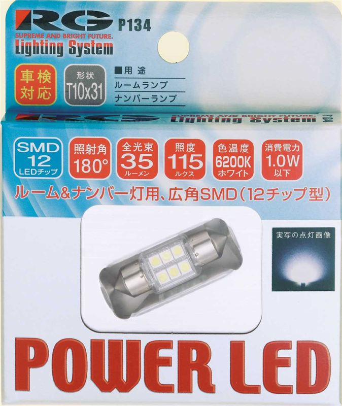 RACING GEAR POWER LED RGH-P134