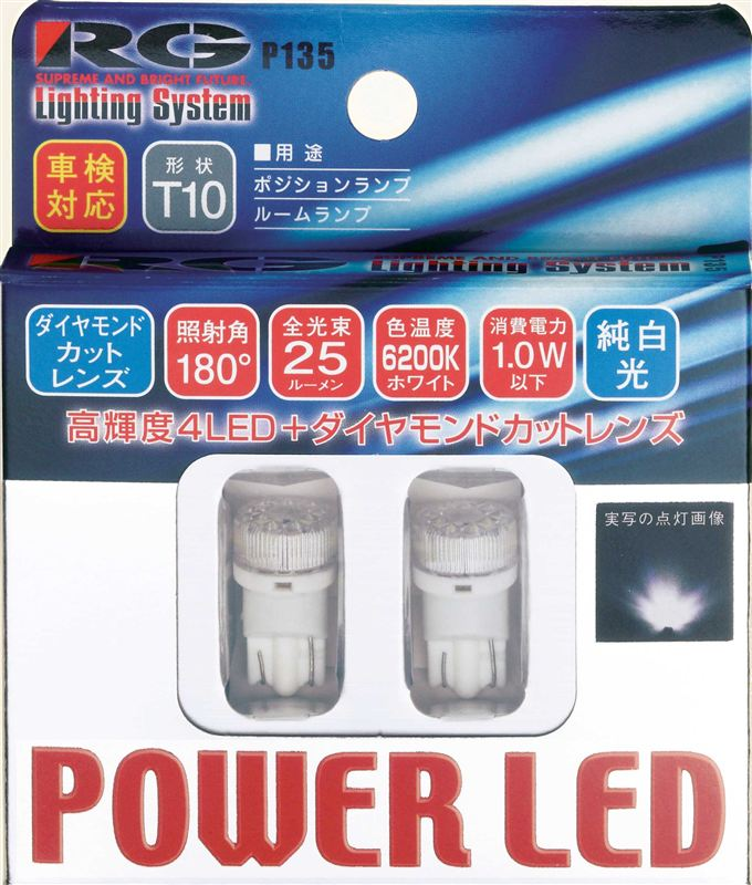 RACING GEAR POWER LED RGH-P135