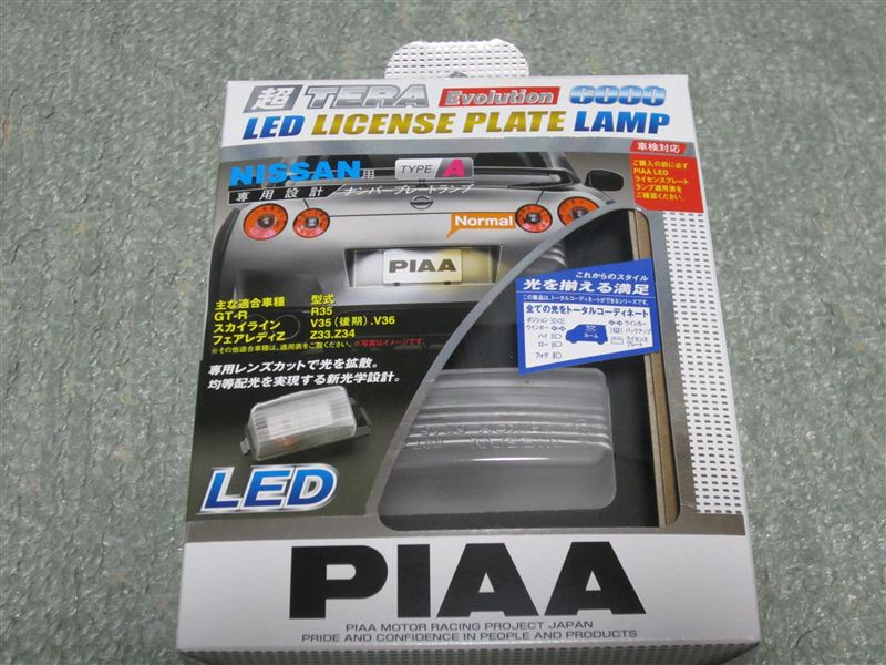 PIAA 超TERA Evolution LED LICENSE PLATE LAMP ニッサンタイプA