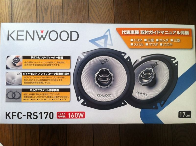 KENWOOD KFC-RS170
