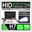 SPARK PHILIPS 55W 薄型 HIDキット H7 6000K