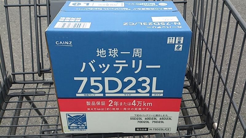 CAINZ HOME 地球一周バッテリー 75D23L