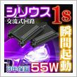 Yahoo!shopping HIDキット 1秒驚異の瞬間起動 100%交流式HID 55w HB3リレーレス