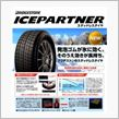 BRIDGESTONE ICEPARTNER  ICEPARTNER 225/55R17