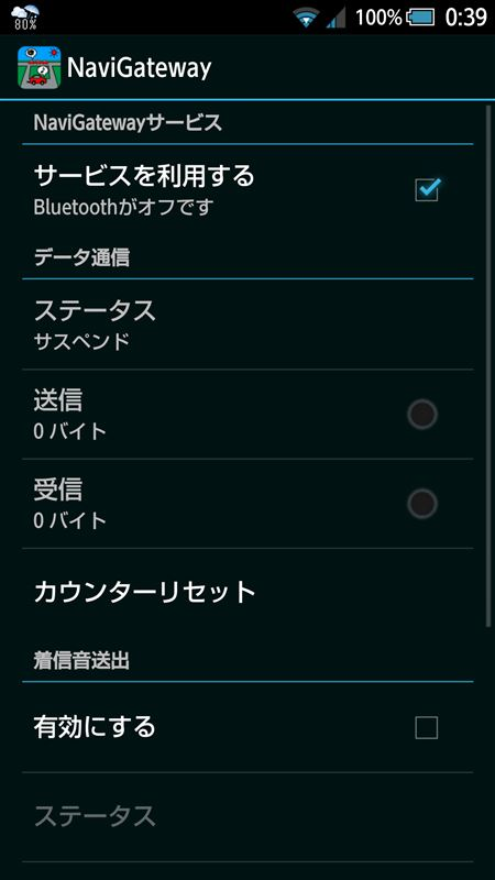 Android  playストア NAVI Gateway