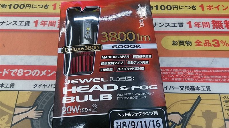 Valenti JEWEL LED HEAD & FOG BULB