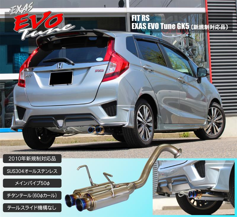 EXAS EVO Tune FIT RS DBA-GK5 6MT車用