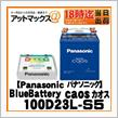 Panasonic Blue Battery caos N-100D23L/S5
