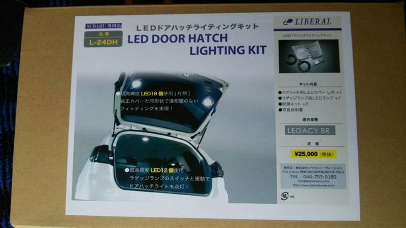 LIBERAL LED DOOR HATCH LIGHTING KIT