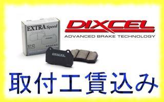 DIXCEL EXTRA Speed(ES) type