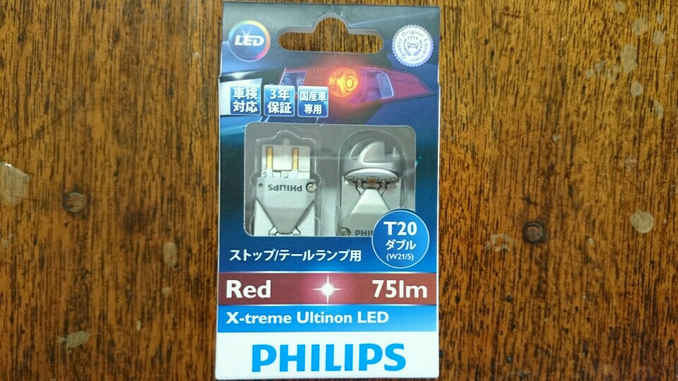 PHILIPS X-treme Ultinon LED T20ダブル 75lm レッド