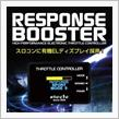 siecle / ジェイロード RESPONSE BOOSTER