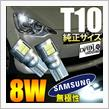 BLESS T10 LED(ポジションランプ対応)