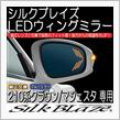 SILK BLAZE LED WING MIRROR