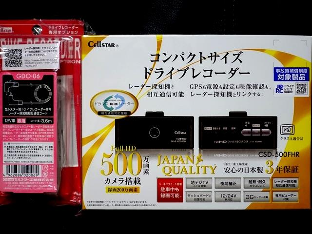 CELLSTAR CSD-500FHR
