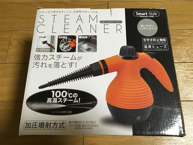 Smart-style STEAM CLEANER