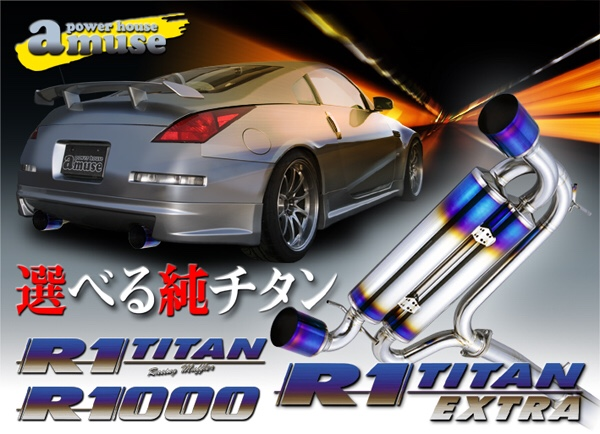 Power House amuse R1 TITAN