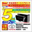 To FiT OBD2コネクター(汎用タイプ)