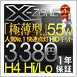 XZONE 55W 極薄 HIDコンバージョンキット