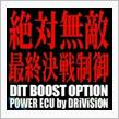 DRiViSiON DRiViSiON Power ECU Stage 1 Boost Option