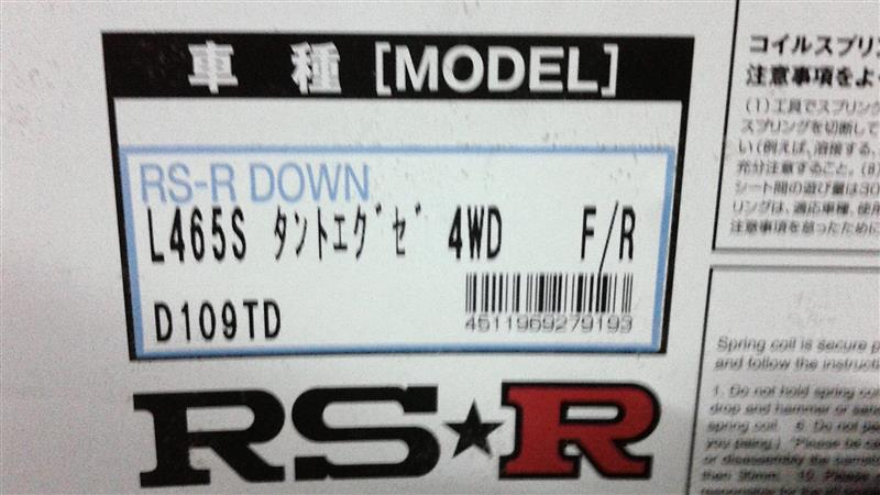 RS★R Ti2000 DOWN SUSPENSION