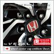 ABDS wheel center cap emblem sheet