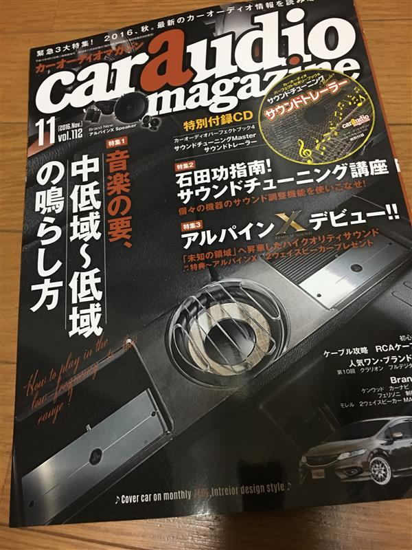 芸文社 car audio magazine 11月号